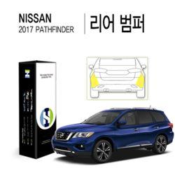 닛산 2017 패스파인더 리어 범퍼 PPF 보호필름 4매