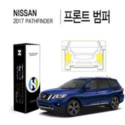 닛산 2017 패스파인더 프론트 범퍼 PPF 보호필름 2매