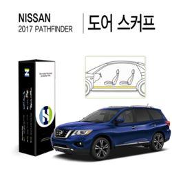 닛산 2017 패스파인더 도어 스커프 PPF 보호필름 2매