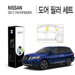닛산 2017 패스파인더 도어 필러 보호필름세트(각1매)