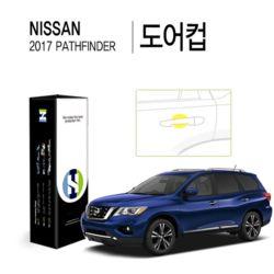 닛산 2017 패스파인더 도어컵 보호필름4매(HS1765327)