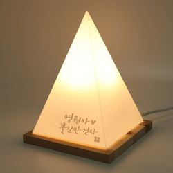 [1AM]수능 선물 삼각 LED 무드등 메세지 주문제작