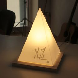 [1AM]수능 선물 삼각 LED 무드등
