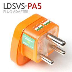 LDSVS-PA5 인도 해외여행 필수품