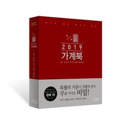 2019 가계북