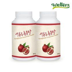 [웰러스] 석류농축분말 300g (대용량)  2병