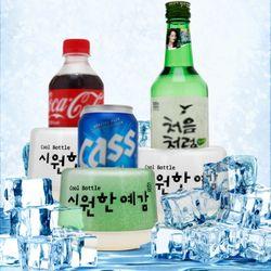 본사정품 소주 맥주 시원하게 시원한예감 소주보냉기