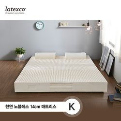 라텍스매트리스 천연14cm 킹