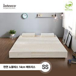 라텍스매트리스 천연14cm 싱글or슈퍼싱글