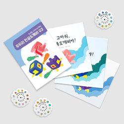 스토리팩 x 두두리 한글도깨비 동화책 (ㄹㅁㅂ)