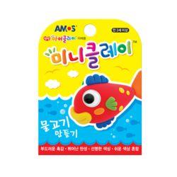 AMOS 아모스 미니클레이 물고기 만들기