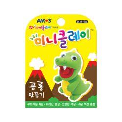AMOS 아모스 미니클레이 공룡 만들기