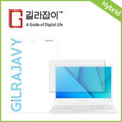 삼성 노트북9 NT900X3J 리포비아H고경도 액정보호필름