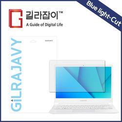 삼성 노트북9 NT900X3J 블루라이트차단 시력보호필름