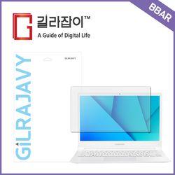 삼성 노트북9 NT900X3J BBAR 액정보호필름