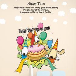 Kids D.I.Y Sticker아지 생일 축하합니다