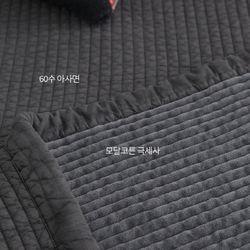베로나모달패드-차콜(싱글이불-퀸패드겸용)