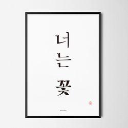 유니크 인테리어 디자인 포스터 M 너는 꽃 A3(중형)