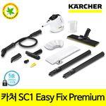 SC 1 Premium EasyFix 핸디형 스팀 청소기