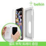 [무료배송] 벨킨 아이폰XS 맥스 인비지 울트라 강화유리 필름 F8W905zz