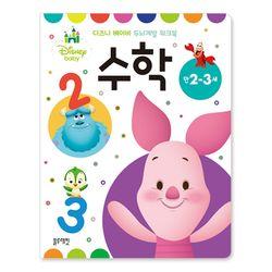 디즈니 베이비 두뇌계발 워크북 수학 만 2-3세