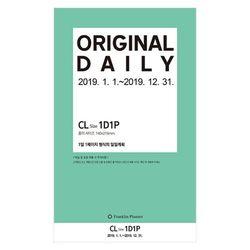 19년 오리지날 1D1P - 1월(CL) 속지리필