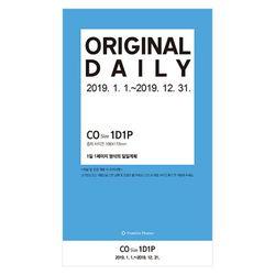 19년 오리지날 1D1P - 1월(CO) 속지리필