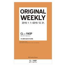 19년 위클리 가로형 - 1월(CL) 1W2P 속지리필