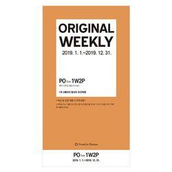 19년 위클리 가로형 - 1월(PO) 1W2P 속지리필
