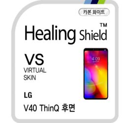 LG V40 씽큐 후면 버츄얼스킨 카본 화이트 필름 1매