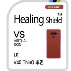 LG V40 씽큐 후면 버츄얼스킨 레더브라운 보호필름2매