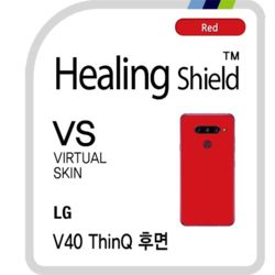 LG V40 씽큐 후면 버츄얼스킨 레드 보호필름 2매