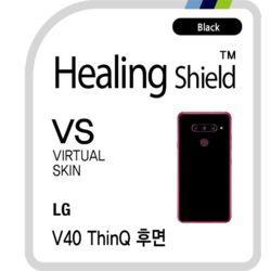 LG V40 씽큐 후면 버츄얼스킨 블랙 보호필름 2매