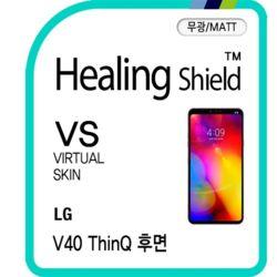LG V40 씽큐 후면 버츄얼매트 외부필름2매(HS1765812)
