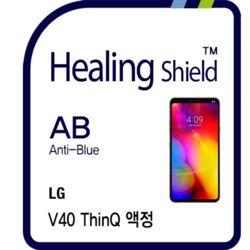 LG V40 씽큐 블루라이트차단 필름 2매+후면 매트 1매