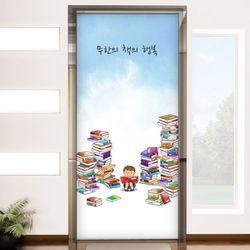 id020-책을읽자3현관문시트지