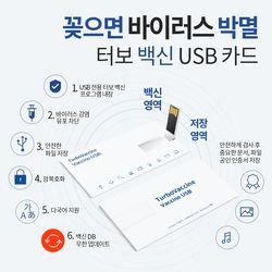 보안 USB - 터보백신 USB 32GB 카드형