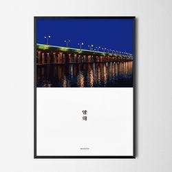 유니크 인테리어 디자인 포스터 M 양화대교 A3(중형)