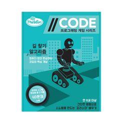 코드 : 길찾기 알고리즘보드게임코딩게임
