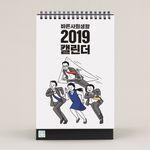 [~11/15일까지] 2019 바른사회생활 캘린더