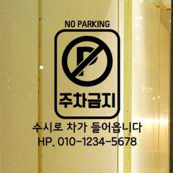 ca746-주차금지스티커그래픽스티커
