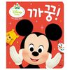 디즈니 베이비 팝업북 까꿍