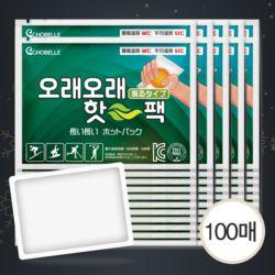 흔드는 오래오래 핫팩 100매/주머니/손난로/휴대용