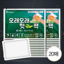 흔드는 오래오래 핫팩 20매/주머니/손난로/휴대용
