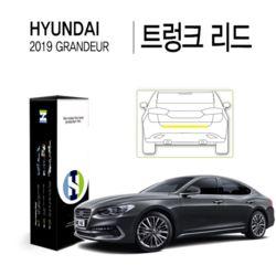 2019 그랜저 IG 트렁크 리드 PPF 필름 1매(HS1766097)