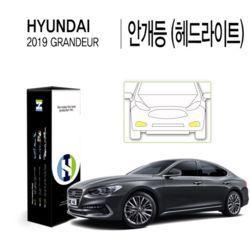 현대 2019 그랜저 IG 안개등(헤드라이트) PPF필름 2매