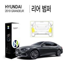 2019 그랜저 IG 리어 범퍼 PPF 필름 2매(HS1766101)