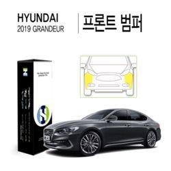 2019 그랜저 IG 프론트 범퍼 PPF 필름 2매(HS1766102)