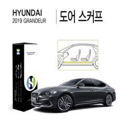 2019 그랜저 IG 도어 스커프 PPF 필름 4매(HS1766103)