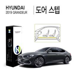 2019 그랜저 IG 도어 스텝 PPF 필름 4매(HS1766104)